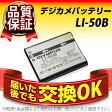 LI-50B■■OLYMPUS(オリンパス)【長寿命・保証書付き】【送料無料】純正品が格安でお得です!【デジカメバッテリー】