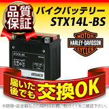 �ϡ��졼�� STX14L-BS����65958-04 65958-04A 65984-00�˸ߴ����������ѡ��ʥåȡ�Ĺ��̿���ݾڽ��դ��۹����Хåƥ��������ǽ��Ӥ�Ǻ���ڥХ����Хåƥ��