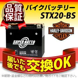【液入・初期補充電済】ハーレー用STX20-BSスーパーナット(65991-82A互換)保証付バイクバッテリー(密閉型)