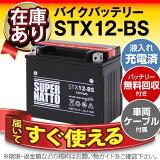 YTX12-BS�ߴ��������ѺǶ���3�����åȳ��סڱ������ź�+�Ѵ��Хåƥ̵�����+��ξ�����֥�'�̿��2�ܡˡۢ�GTX12-BS��FTX12-BS�ߴ��������ѡ��ʥå�STX12-BS���Ϥ��Ƥ����˻Ȥ���ۡں߸�ͭ�ꡦ¨Ǽ�ۡڤ������б���