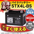 YTX4L-BS互換■コスパ最強「3点セット割引」【液入充電済+廃棄バッテリー無料回収+車両ケーブル(寿命が2倍)】■FTX4L-BS、YT4L-BS、YTZ3、YTZ5S、GT4L-BS、GTX4L-BS互換■スーパーナットSTX4L-BS【届いてすぐに使える】【在庫有り・即納】【あす楽対応】