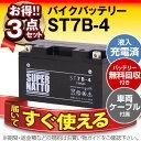 YT7B-BS互換■コスパ最強「3点セット割引」【充電済み+...