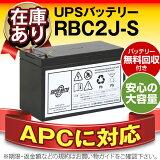 RBC2J-S �ڿ��ʡۢ���RBC2J�˸ߴ����������ѡ��ʥåȡ�Ĺ��̿���ݾڽ��դ���APC CS 350/CS 500/ES 500/BK 350/BK 500/BK Pro 300�ѥХåƥ���åȡ������̥����סۡ�UPS�Хåƥ��
