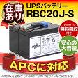 RBC20J-S 【新品】■■RBC20Jに互換■■スーパーナット【長寿命・保証書付き】Smart UPS500(SU500J)用バッテリーキット【大容量タイプ】【UPSバッテリー】【SUA500JB非対応】【使用済みバッテリーキット回収付き】