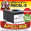 RBC6L-S 【新品】■■RBC6Lに互換■■スーパーナット【長寿命・保証書付き】Smart UPS1000(SUA1000J(-B))用バッテリーキット【大...