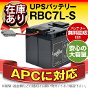 RBC7L-S �ڿ��ʡ� ��  �� RBC7L�˸ߴ� ��  �� �����ѡ��ʥåȡ�Ĺ��̿���ݾڽ��դ���Smart UPS1500(SU1500J)�ѥХåƥ���åȡ������̥����סۡ�...