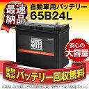 65B24L【55B24L互換】コスパ最強!販売総数100万個突破!46B24L 60B24L 65...