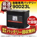 90D23L【75D23L】コスパ最強!販売総数100万個突...