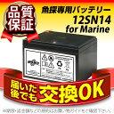 12SN14 for Marine【新品】■■スーパーナット【保証書付き】ローランス エリート4(-4X)等に対応【魚探専用バッテリー】
