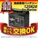 12SN20 for Marine【新品】■■スーパーナット【保証書付き】ローランス エリート4(-4X)等に対応【魚探専用バッテリー】