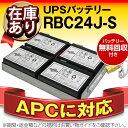 RBC24J-S 【新品】■■RBC24Jに互換■■スーパーナット【長寿命・保証書付き】APC Smart UPS1500RM用バッテリーキット【UPSバッテリー】【使用済みバッテリーキット回収付き】