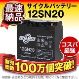 12SN20 スーパーナット (Smart-UPS 1500 など対応)保証付 サイクルバッテリー (産業用鉛蓄電池) 【新品】