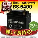 【超軽量なのに長寿命】ブラックスター リチウム BS6400(6400mAh)■電動リール、魚探
