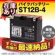 ST12B-4■■YT12B-BS GT12B-4 FT12B-4 12V12B-4に互換■■スーパーナット【長寿命・保証書付き】国産純正バッテリーに迫る性能比較を掲載中【バイクバッテリー】