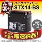 STX14-BS����YTX14-BS YTX14H-BS GTX14-BS FTX14-BS FTZ14-BS 12V14-B�˸ߴ����������ѡ��ʥåȡ�Ĺ��̿��Ĺ���ݾڡ۹����Хåƥ��������ǽ��Ӥ�Ǻ���ڥХ����Хåƥ��