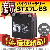 STX7L-BS����YTX7L-BS GTX7L-BS FTX7L-BS KTX7L-BS 12V7L-B�˸ߴ����������ѡ��ʥåȡ�Ĺ��̿��Ĺ���ݾڡ۹����Хåƥ��������ǽ��Ӥ�Ǻ���ڥХ����Хåƥ��