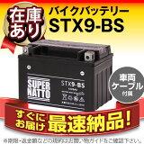 STX9-BS����YTX9-BS YTR9-BS GTX9-BS FTX9-BS 12V9-B UTX9�˸ߴ����������ѡ��ʥåȡ�Ĺ��̿��Ĺ���ݾڡ۹����Хåƥ��������ǽ��Ӥ�Ǻ���ڥХ����Хåƥ��