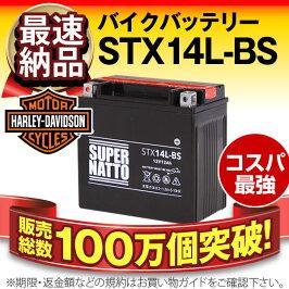 ハーレー用STX14L-BSスーパーナット(65958-04A互換)保証付バイクバッテリー(密閉型)