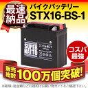 STX16-BS-1【YTX16-BS-1互換】■コスパ最強...