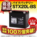 STX20L-BS【YTX20L-BS互換】■コスパ最強!総販売数100万個突破!YTX20HL-BS GTX20L-BS FTX20L-BSに互換■【100%交換保証】【今だけ!1000円分の特典あり】【期間限定!超得割引】【最速納品】スーパーナット バイクバッテリー