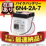 6N4-2A-7■■スーパーナット【長寿命・長期保証】国産純正バッテリーに迫る性能比較を掲載中【バイクバッテリー】