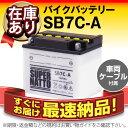 SB7C-A■■YB7C-A GM7CZ-3D 12N7C-3Dに互換■■スーパーナット【長寿命・長期保証】国産純正バッテリーに迫る性能比較を掲載中【バイクバッテリー】