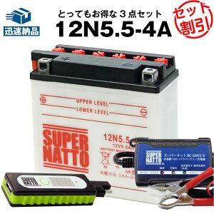 バイクでスマホ充電 USBチャージャー+充電器+12N5.5-4