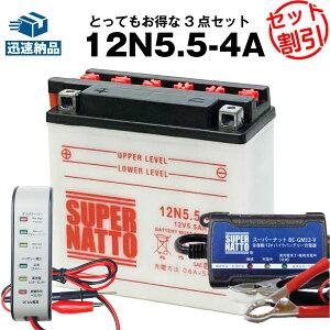 バイクバッテリー充電器+バッテリー電圧テスター(12V