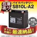 SB10L-A2・初期補充電済■■YB10L-A2 12N1...