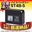 ST4B-5■■YT4B-BS GT4B-5 FT4B-5に互換■■スーパーナット【長寿命・長期保証】国産純正バッテリーに迫る性能比較を掲載中【バイクバッテリー】