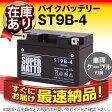 ST9B-4■■YT9B-BS GT9B-4 FT9B-4 12V9B-4に互換■■スーパーナット【長寿命・長期保証】国産純正バッテリーに迫る性能比較を掲載中【バイクバッテリー】