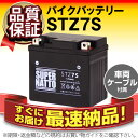STZ7S■■YTZ7S YTZ6 GT5-3 GT6B-3 FTZ7S FTZ5L-BSに互換■■