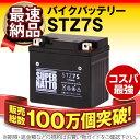 STZ7S【YTZ7S互換】■コスパ最強!総販売数100万個突破!YTZ6 GT5-3 GT6B-3