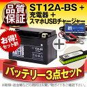 バイクでスマホ充電 USBチャージャー+充電器+ST12A-BS セット YT12A-BSに互換 スーパーナット充電器(12V) 送料無料/バイクバッテリー