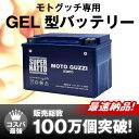 モトグッチ専用GEL型バッテリー 【YTX15L-BS We...