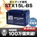 モトグッチ専用GEL型バッテリー 初期補充電済み【YTX15...