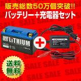 【セット割引】【送料無料】リチウムバッテリー+充電器セット■ ST9B-4-Li(互換型番 GT9B-4 FT9B-4 RBT9B-4)【在庫有(即納)】【バイクバッテリー】
