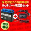 【セット割引】【送料無料】リチウムバッテリー+充電器セット■ ST12B-4-Li(互換型番 YT12B-BS、GT12B-4、FT12B-4)【在庫有(即納)】【バイクバッテリー】