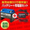 【セット割引】【送料無料】リチウムバッテリー+充電器セット■ STX12-BS-Li(互換型番 YTX12-BS、FTX12-BS、RBTX12-BS)【在庫有(即納)】【バイクバッテリー】