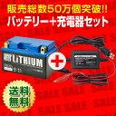 【セット割引】【送料無料】リチウムバッテリー+充電器セット■ STZ10S-Li(互換型番 TTZ10S YTZ10S FTZ10S)【在庫有(即納)】【バイクバッテリー】