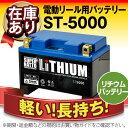 【超軽量なのに長寿命】スーパーナット リチウム ST5000(5000mAh)■電動リール、魚探に対応【フィッシング用】