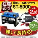 充電器+リチウムバッテリー(5000mAh) セット■スーパーナットリチウムST5000セット■電動リール対応【フィッシング用】