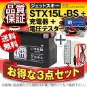 ジェットスキー・水上バイクバッテリー充電器+バッテリー電圧テスター(12V用)+STX15L-BS セット■■YTX15L-BS 12V12-B 12V13L PC545に..