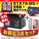 バイクバッテリー充電器+バッテリー電圧テスター(12V用)+STX7A-BSセット■■YTX7A-BSに互換■■【送料無料】【特別割引】シグナス XLR125R、マジェスティ125、ヴェクスター125、バンディット250、アヴェニス150、イナズマ、アドレスV125、スカイウェイブ250 他