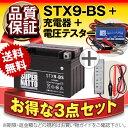 バイクバッテリー充電器+バッテリー電圧テスター(12V用)+STX9-BS セット■■YTX9-BSに互換■■ボルティクス・スーパーナット【送料無料】【特別割引】スカイウェイブ400、ニンジャ250R、CB400、Ninja250R、バンディット600、スペイシー125【バイクバッテリー】
