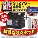 バイクバッテリー充電器+バッテリー電圧テスター(12V用)+STZ7S セット■■YTZ7Sに互換■■【送料無料】【特別割引】PCX125、ジョルノクレア、XL230、ブロンコ ST25、XT250X、セロー250、XR230、ZOOMER(ズーマー)、ディオZ4 DioZ4、XR400 モタード他