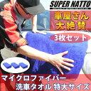 【車屋さん大絶賛!】スーパーナット マイクロファイバー洗車タオル 特大サイズ 3枚セット(70cm×140cm)