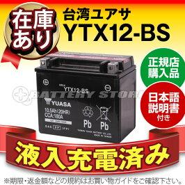 �ڽ���佼�š����ѥ楢��YTX12-BS�Х����Хåƥ