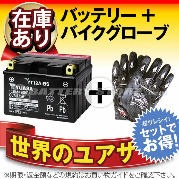YT12A-BS(密閉型)■■ユアサ(YUASA)【長寿命・保証書付き】格安バッテリーがお得です!【バイクバッテリー】