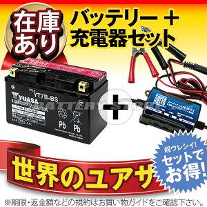 バッテリー ボルティクス・スーパーナット